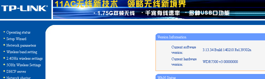 Роутер TP-LINK AC1750 (Archer C7)/ TL-WDR7500 (Китай