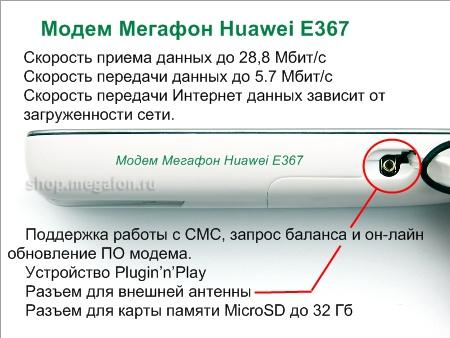Драйвер 3g модем мегафон скачать. Для таких модемов необходимо устанавлива