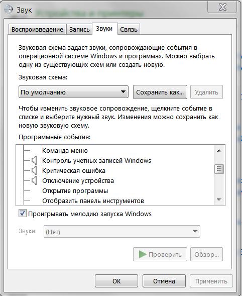 Как сделать звуковое приветствие в windows 7