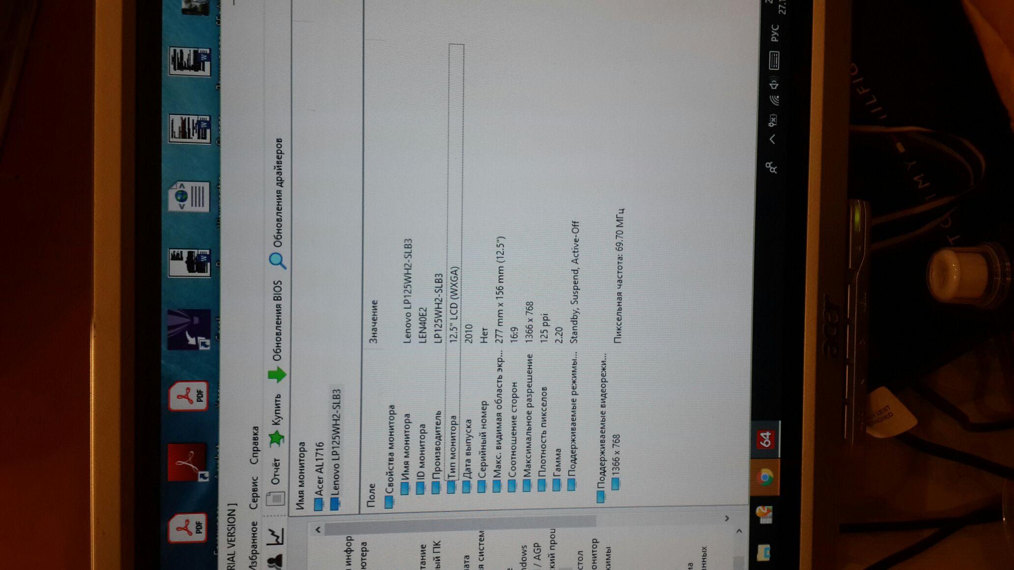 Lenovo ThinkPad X230 (часть 2) [71] - Конференция iXBT com