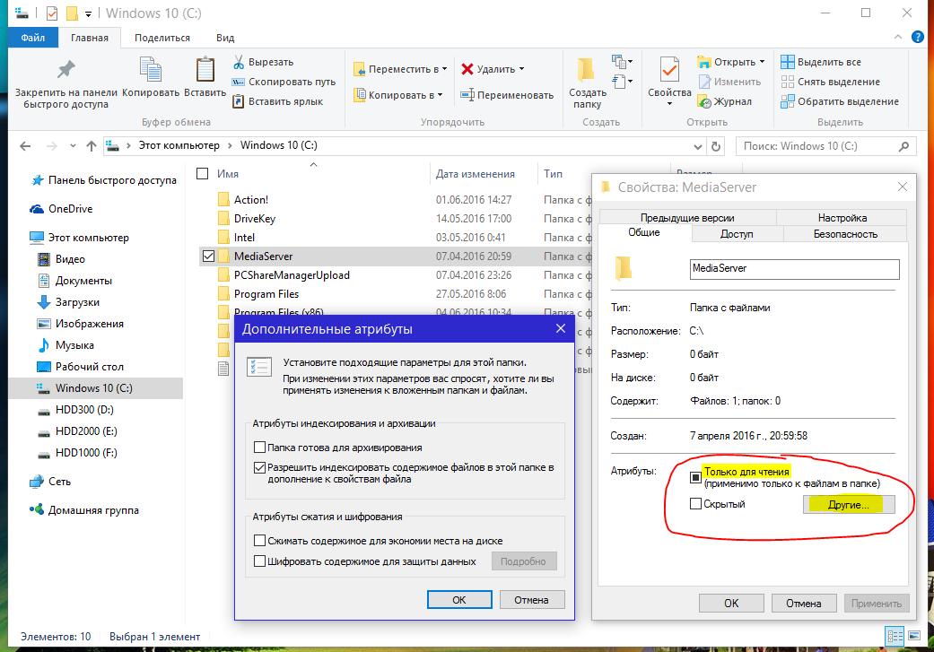 Windows 10 (часть 3) - Версия для печати - Конференция iXBT com
