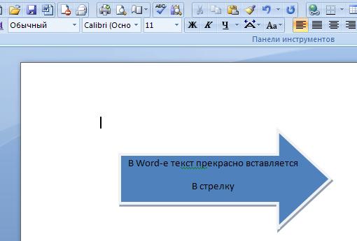 Как сделать стрелки текст