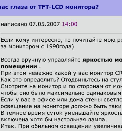 глаза от TFT-LCD монитора?