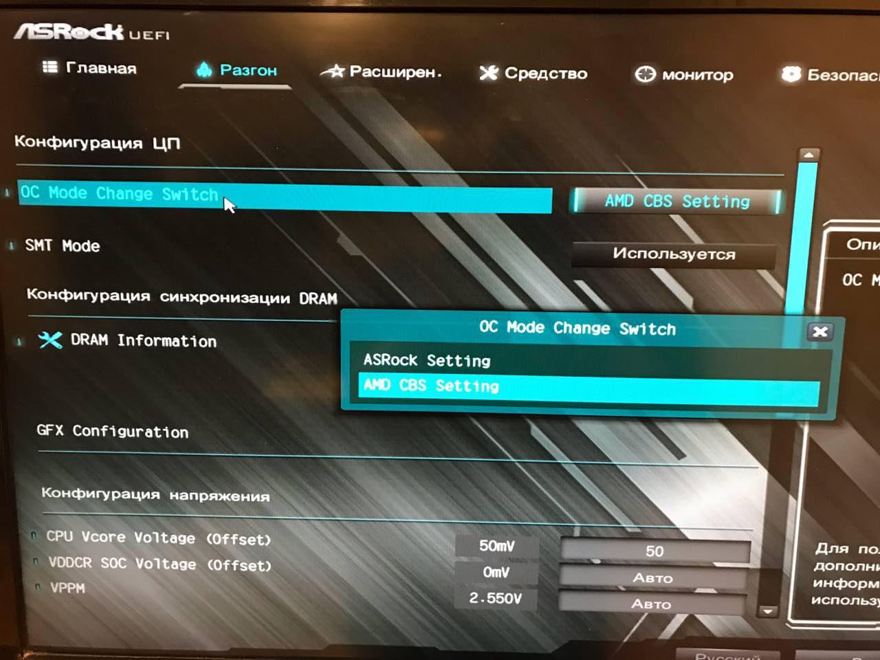 Разгон процессоров AMD AM4 (Ryzen) [9] - Конференция iXBT com