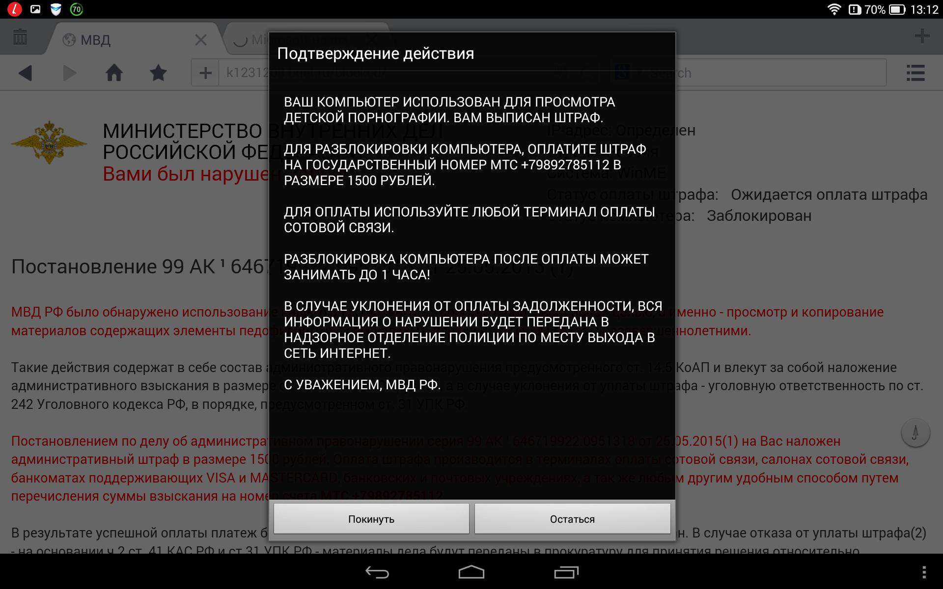 Что может натворить вирус на андроид-планшете ? - Версия для ...