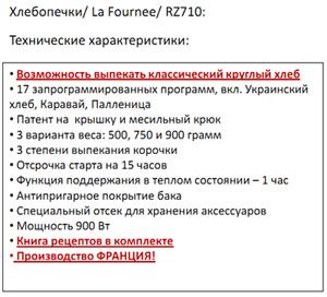 Режимы Moulinex RZ710100