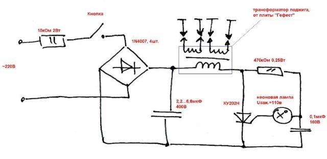 Электроподжиг своими руками схема