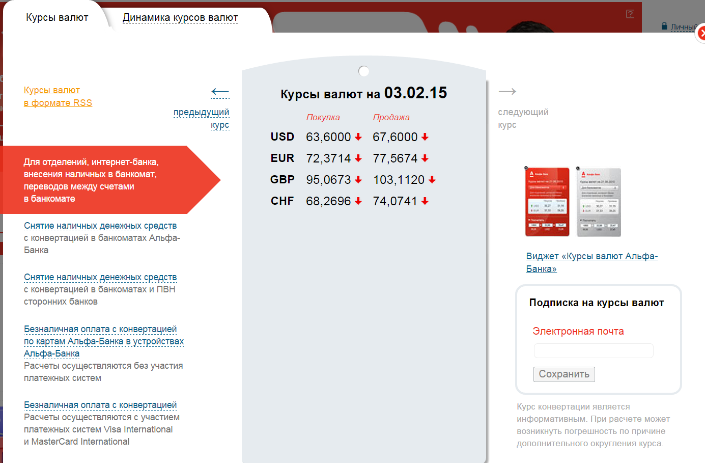 Обмен валют с yandex львов