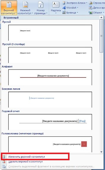 Нумерация страниц является обязательным условием правильного оформления реферата, курсовой или дипломной работы.