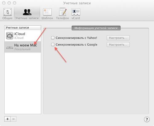 Как создать учетную запись айклауд