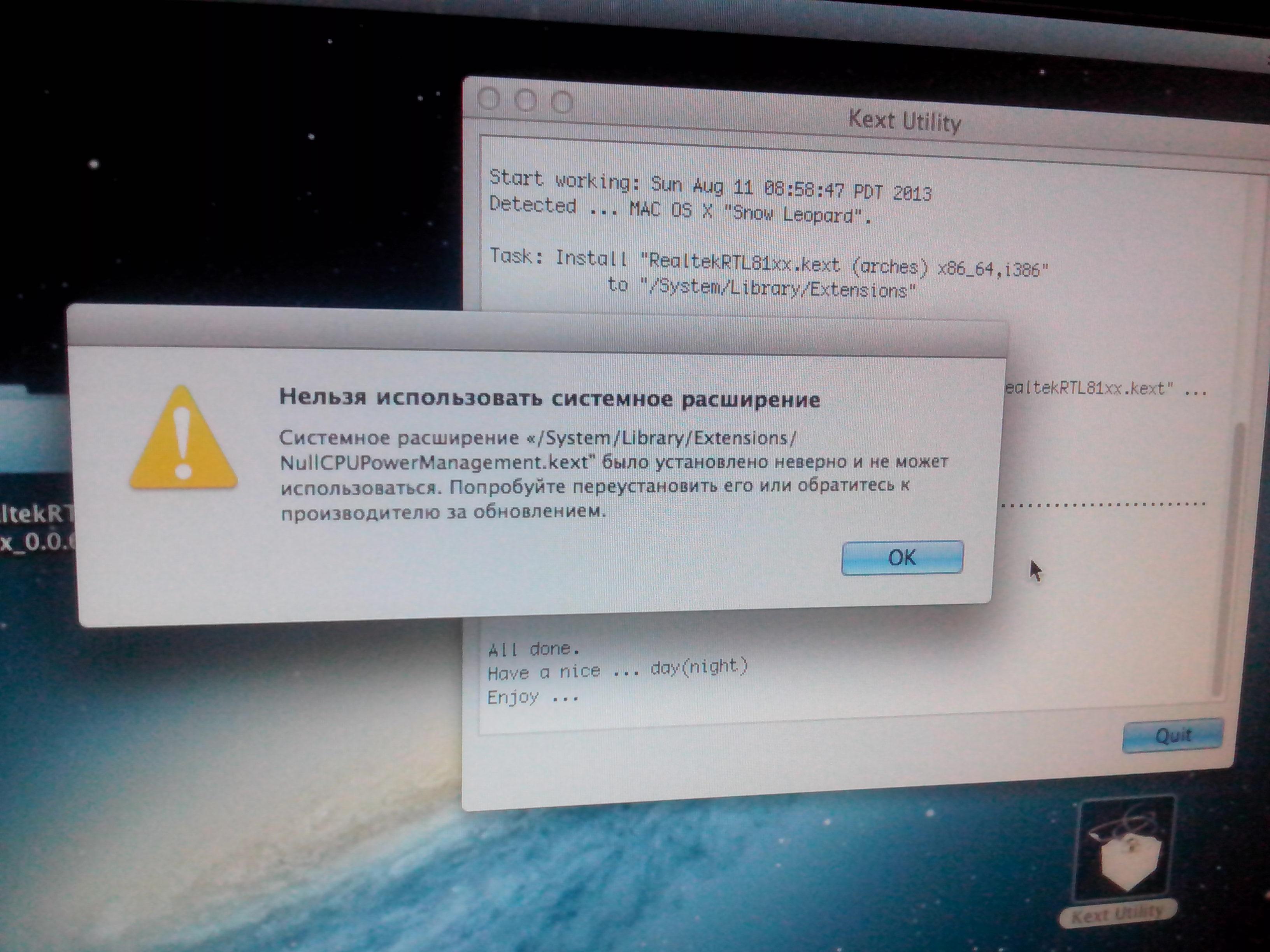 Хакинтош (Mac OS X на PC) (часть 3) - Версия для печати