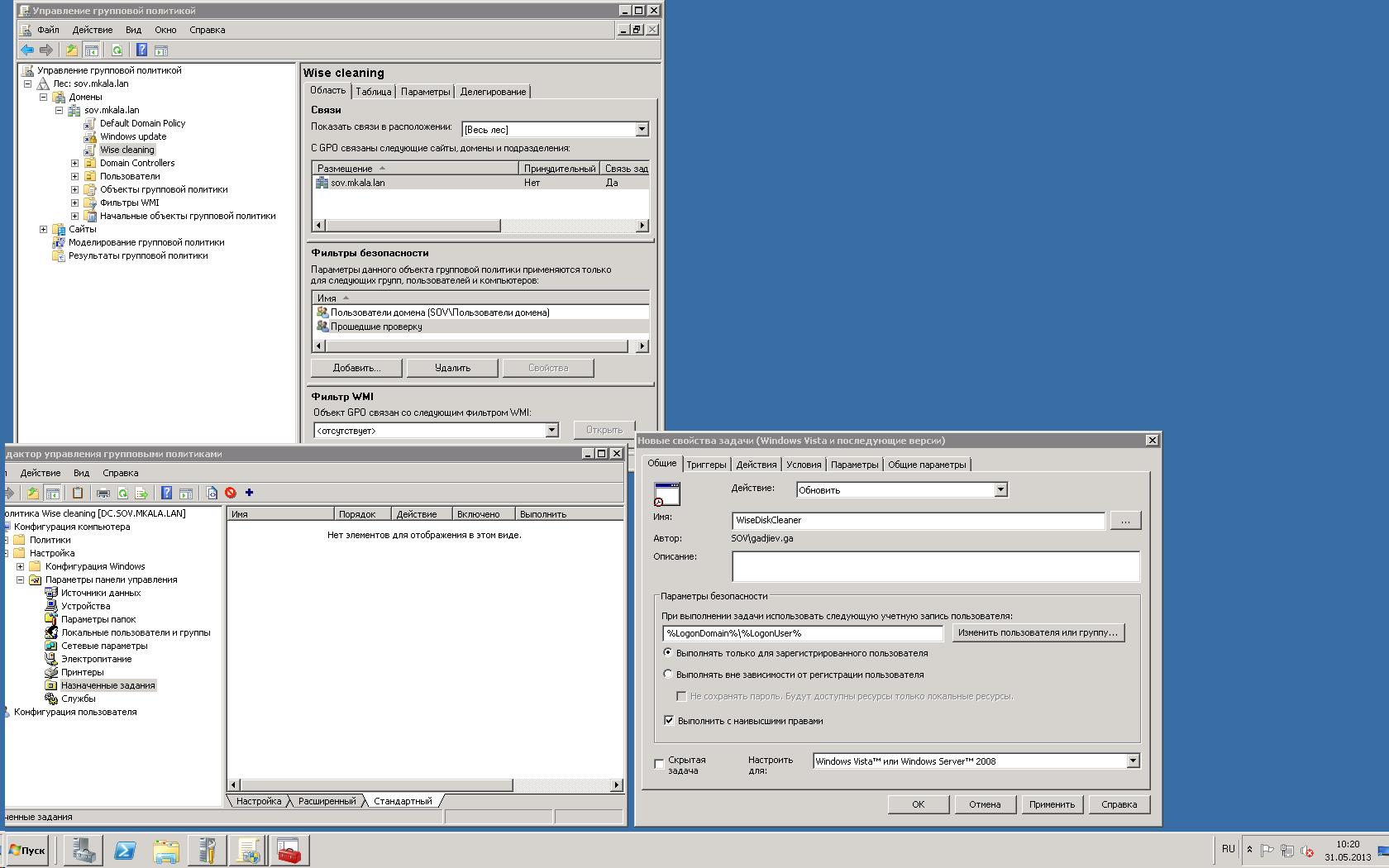 Запуск программ на ПК домена с помощью планировщика заданий через GPO