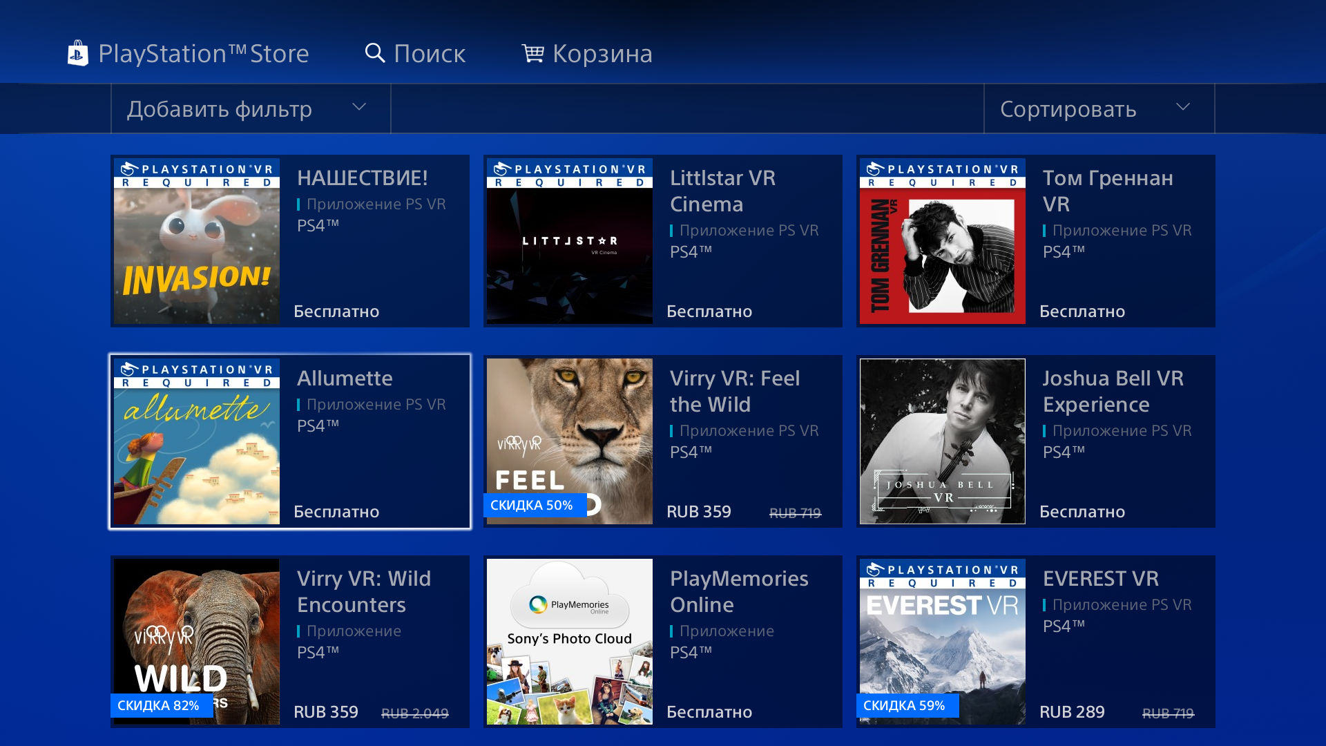 Sony PlayStation 4 и PlayStation 4 Pro / Neo (PS4) FAQ в