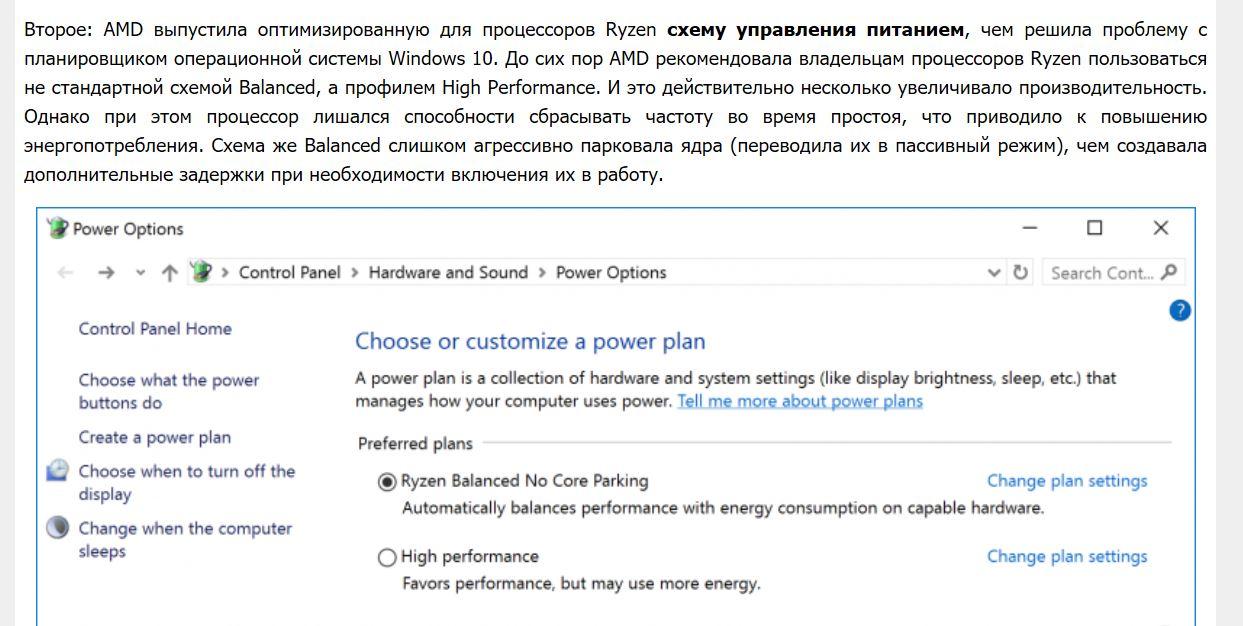 Процессоры AMD Ryzen  Особенности эксплуатации  Решение