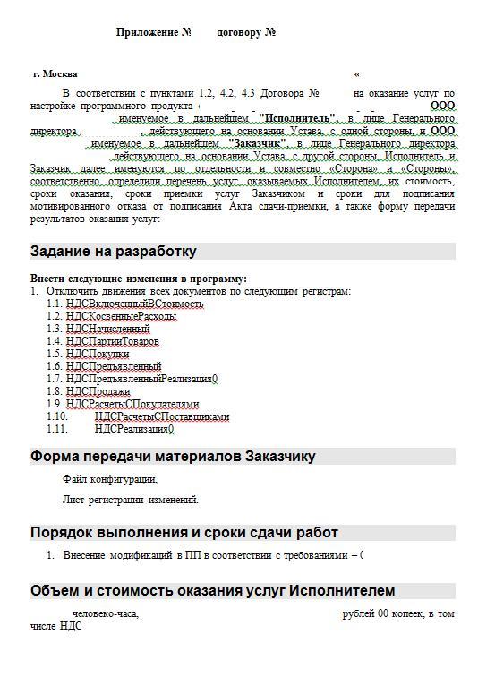 Договор На Доработку Программного Обеспечения Образец