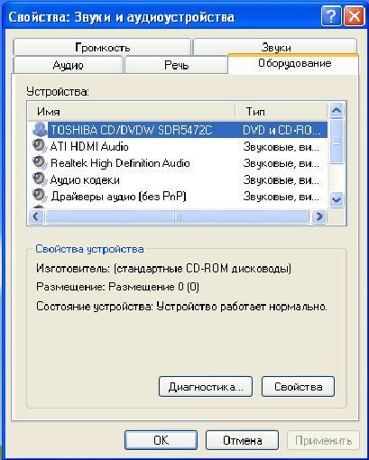 Как сделать звук на телевизоре через hdmi с компьютера windows xp
